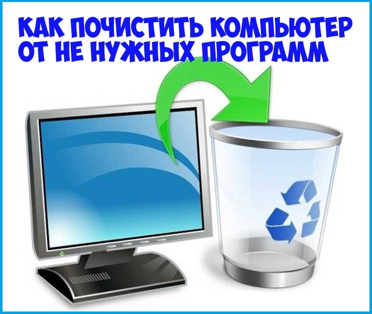Как почистить комп от лишних программ