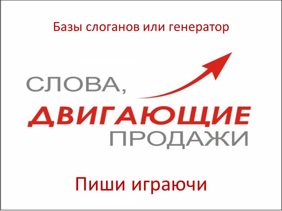 Фрилансер слоганов freelancer audio