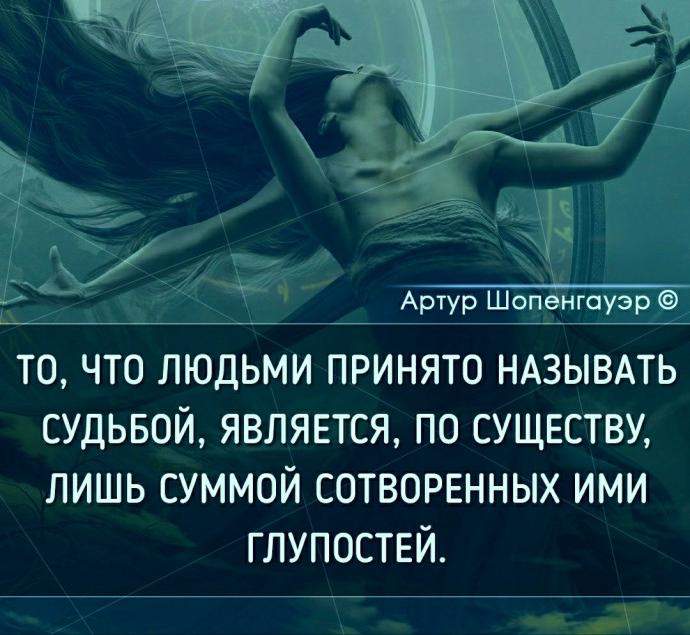 Что для тебя судьба?