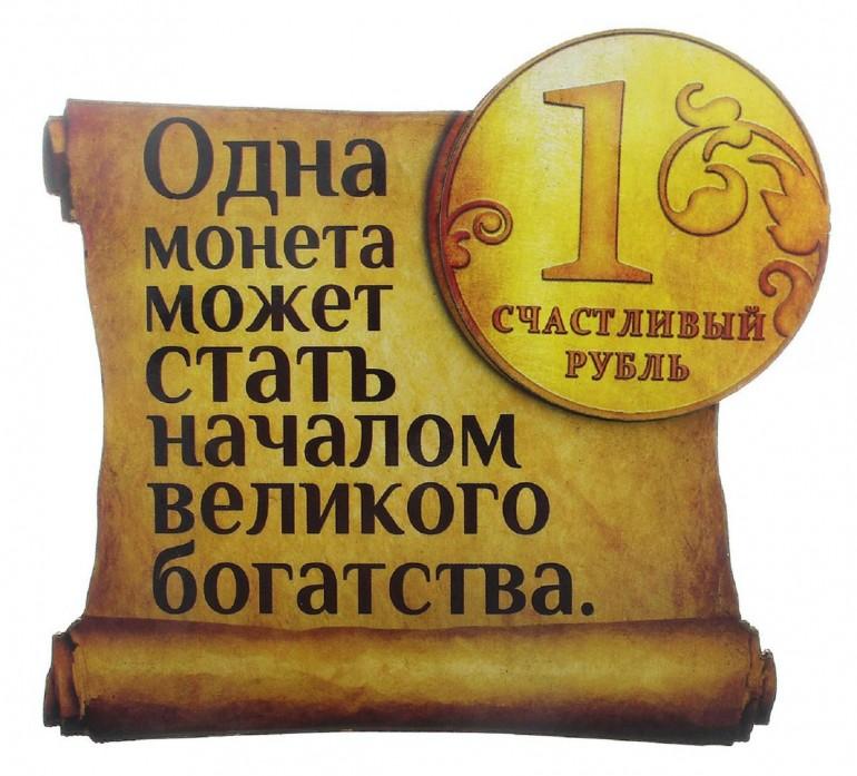 4 октября денежный день проводится обряд на деньги.