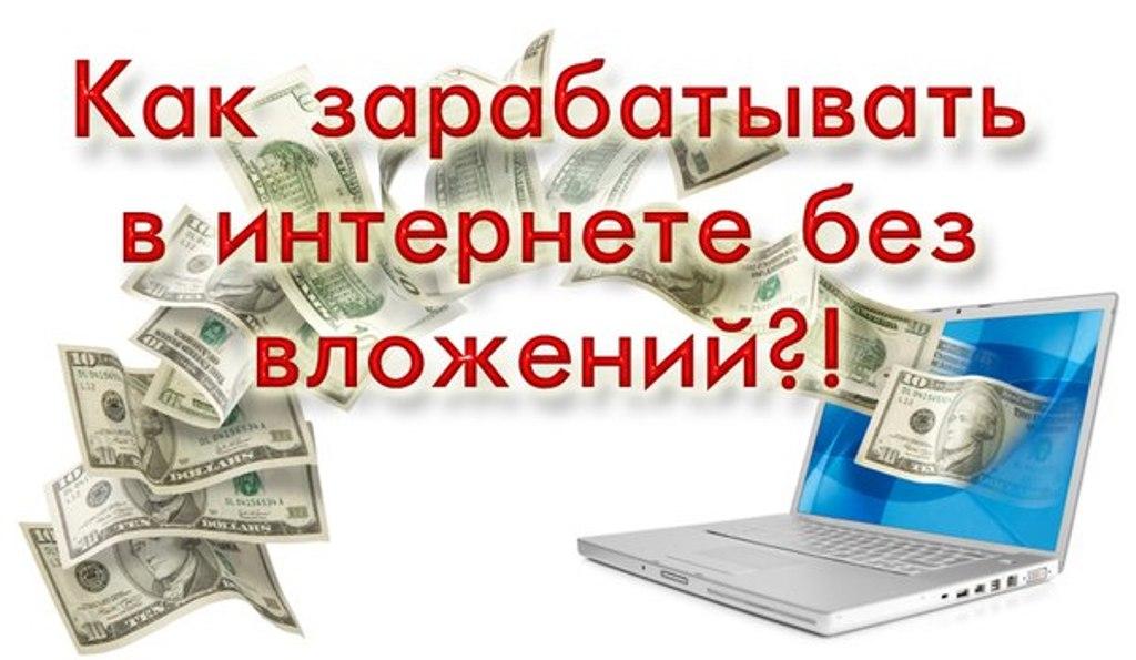 Как заработать деньги на дому без вложений