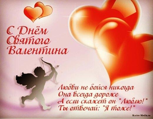 Поздравления с 14 февраля на украинском языке 83